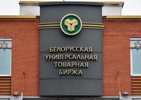 Белорусская универсальная товарная биржа разрабатывает новую платформу