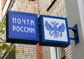 Вечные бонды от Почты России: для чего нужен выпуск облигаций